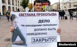 Пикет в поддержку Светланы Прокопьевой, 13 октября 2019 года