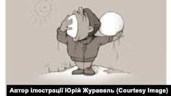Ілюстрація Юрія Журавля