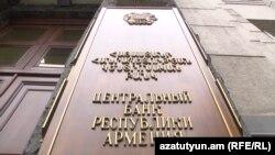 ԿԲ. Հայաստան ուղարկվող տրանսֆերտները նվազում են