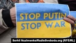 Акция протеста против агрессии России. Киев, 21 января 2017 года