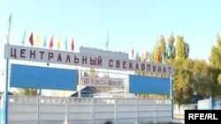 Цукровы завод у Казахстане