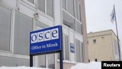 Офис представительства ОБСЕ в Минске
