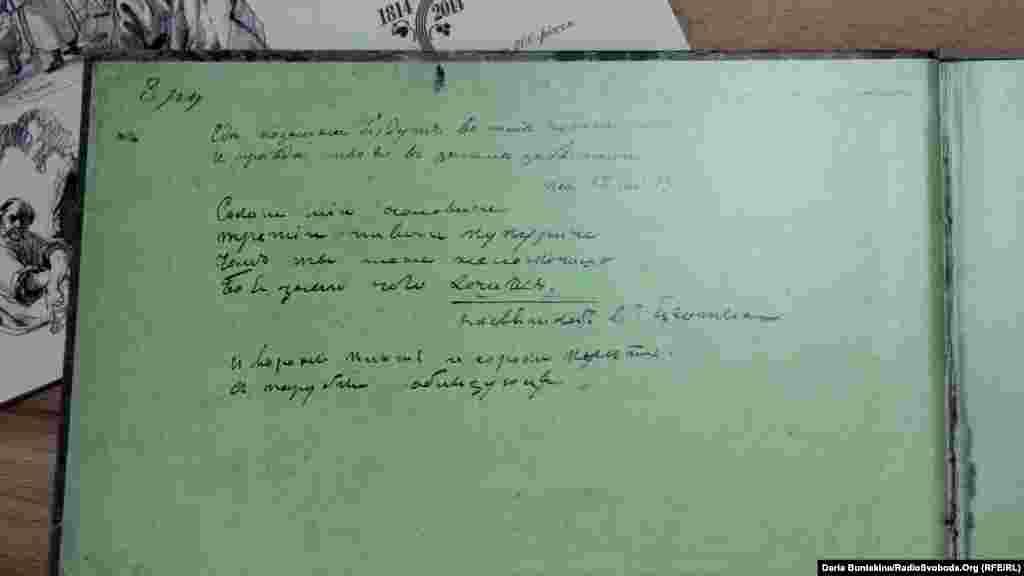 Записи чорнилом рукою Шевченка – цитати з Псалтиря