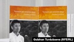 Наследие Уланбека