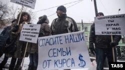 У Москві 12 грудня під стінами Центробанку відбувся протест