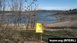 Сімферопольське водосховище, лютий 2020 року