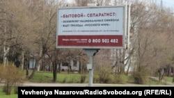 У Запорізькій області стартувала інформаційна компанія з протидії сепаратизму, 6 квітня 2015 року