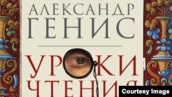 """Обложка книги Александра Гениса """"Уроки чтения"""""""