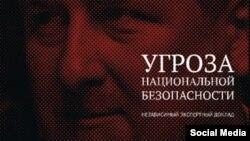 Илья Яшинил доклад