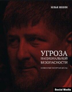 Доклад Ильи Яшина о Чечне