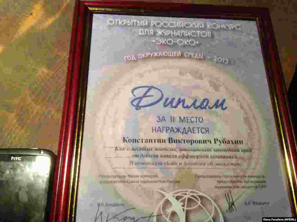 Диплом Константина Рубахина