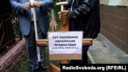 Опозиція поховала правосуддя, Київ, 29 серпня 2012 року