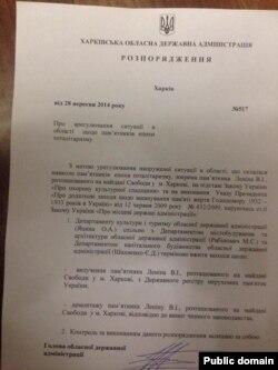 Розпорядження голови ОДА Балути про знесення пам'ятника Леніну