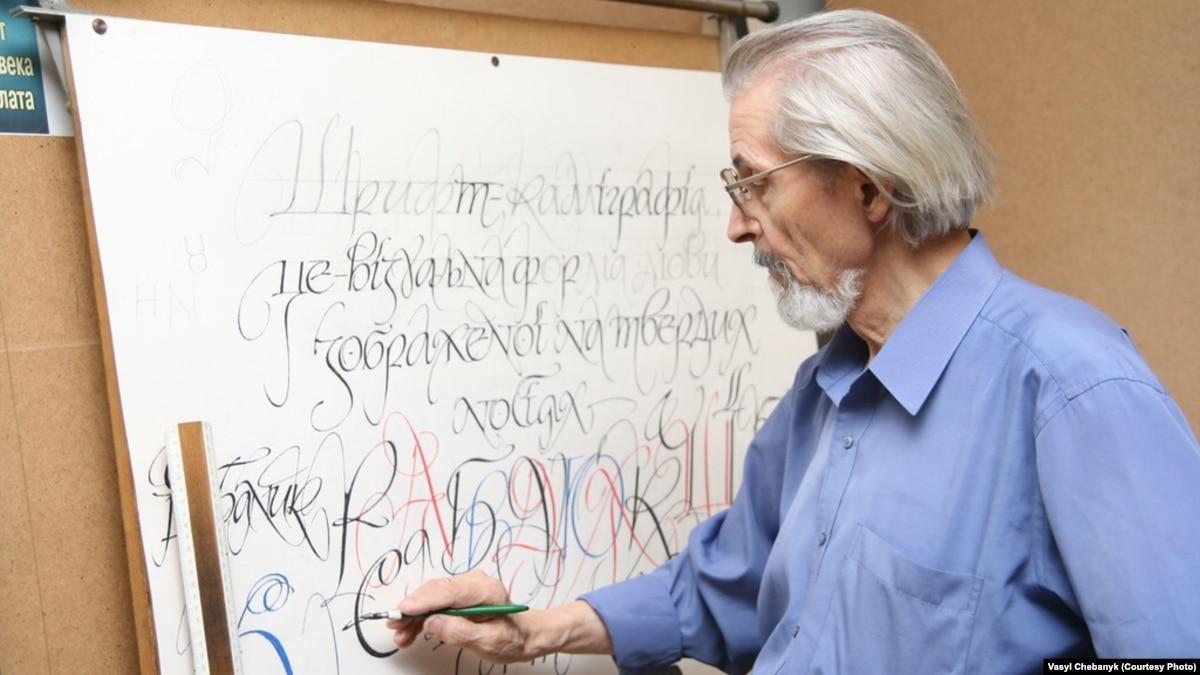 Украинцы пользуются шрифтом Петра, а надо своим – каллиграф Чебаник