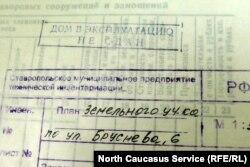 По документам дом на Бруснева, 6, даже не находится в эксплуатации