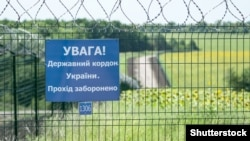 Предупреждающая надпись на ограждении вдоль украинско-российской границы. Харьковская область Украины, 15 августа 2017 года.
