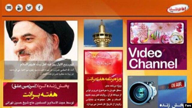 وبسایت کانال امام حسین که در ایران ممنوع شدهاست