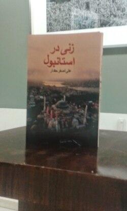 گفت وگوی مهرداد قاسمفر با علی اصغر حقدار، نویسنده کتاب «زنی در استانبول»