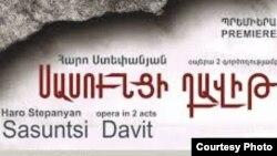 «Սասունցի Դավիթ» օպերայի համաշխարհային պրեմիերան տեղի կունենա Շուշիում