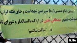 بنر نصب شده در دانشگاه اراک برای تهدید مصطفی معین