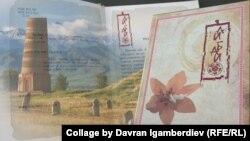 В 2015 году увидел свет сборник стихов поэта Ли Бо (Ли Бай), переведенных на кыргызский язык.