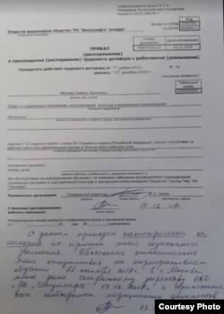 Приказ об увольнении Анжелы Матиевой