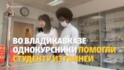 Северная Осетия: однокурсники оплатили учебу студенту из Гвинеи