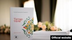 Пособие для изучения татарского языка. Иллюстративное фото