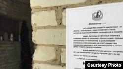 Объявление о поиске хозяев для собак у входа в собачий питомник. Уральск, 18 августа 2015 года.