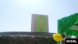 2001-nji ýylda geçirilen Türkmenistanyň Halk Maslahatynda Saparmyrat Nyýazowyň bu eserini diňe Mukaddes Ruhnama diýip atlandyrmak barada karar kabul edildi.