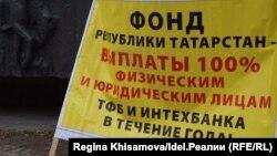Бөлгенлеккә төшкән банклардан акчаларын ала алмаучылар митингындагы плакат