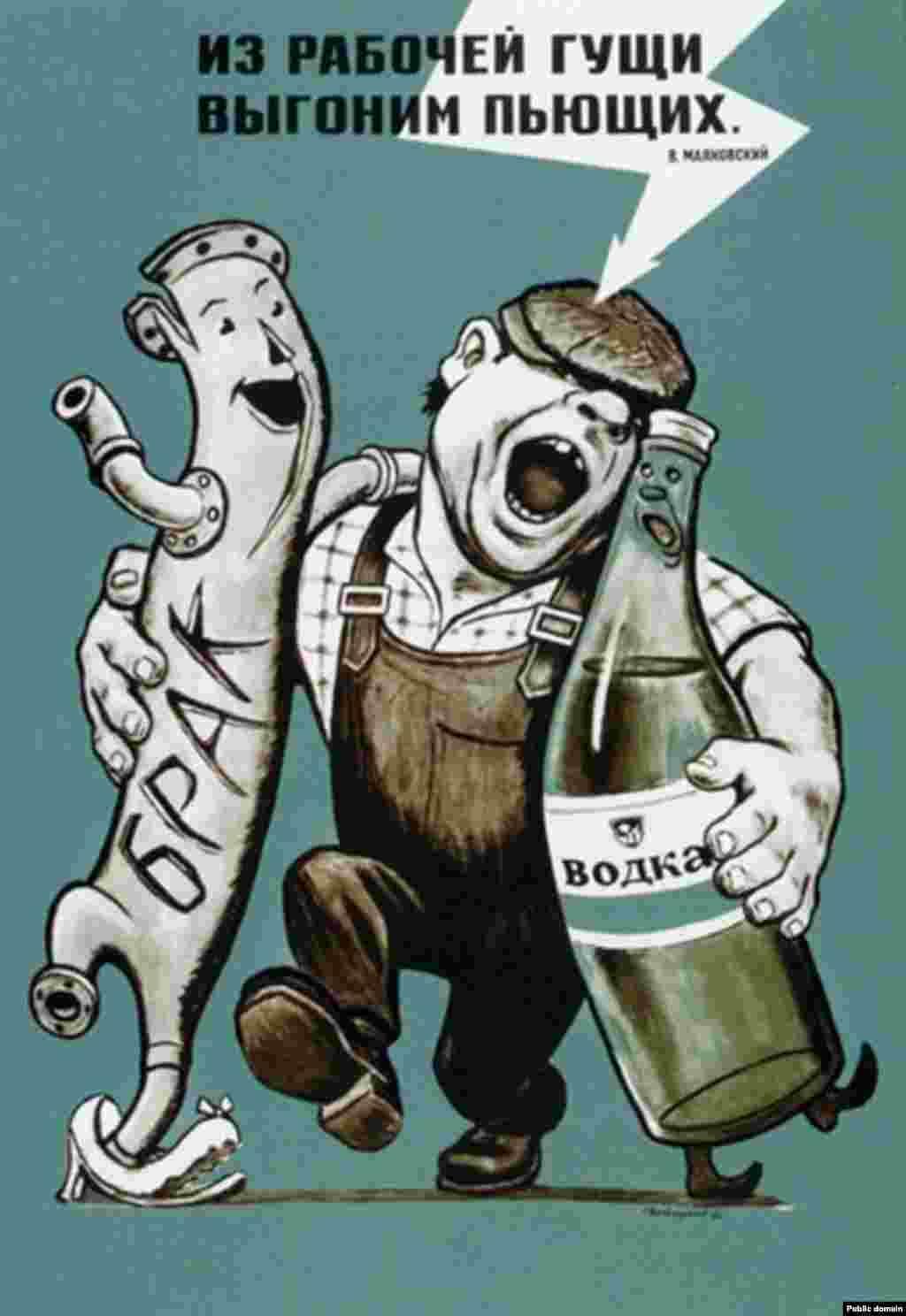 """""""Ще изгоним пияниците от работа"""". Този надпис е отпратка към стихотворение на Маяковски. Плакатът е от 1966 г. На тръбата пише """"брак"""", а на бутилката - """"водка""""."""