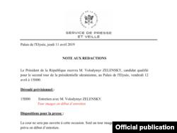 Скріншот повідомлення офісу президента Франції