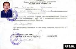 Справка о том, что у Ракыжана Зейноллаулы приняты документы на гражданство Казахстана от 10 ноября 2003 года.