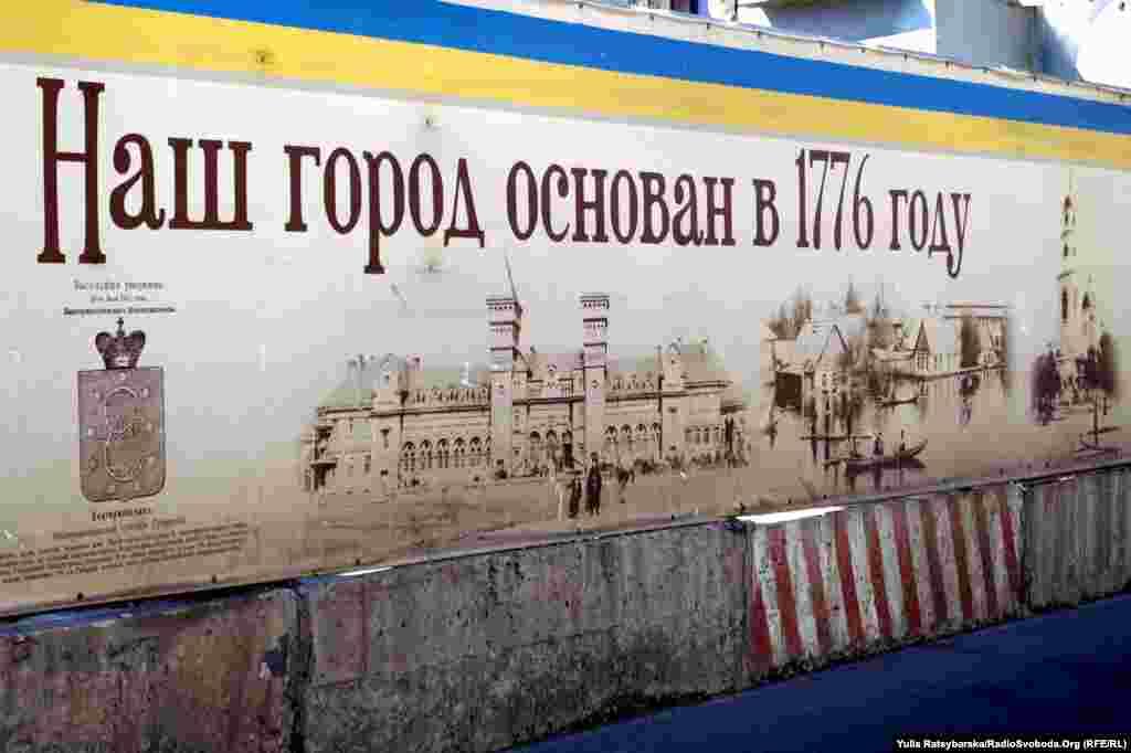 Місто майоріло написами з датою заснування – 1776 рік, тобто рік фундації міста російською царицею Катериною Другою. Хоча частина істориків та краєзнавців наразі наполягає на передатації й веденні родоводу міста від більш давніх козацьких поселень