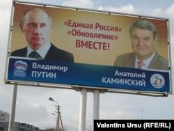 Анатолий Каминский сайлау алды көрәшендә Владимир Путин сүрәтен кулланды