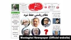آخرین شماره روزنامه مستقل روز چهارشنبه ۱۲ مهر منتشر شده و حاوی تصری از میرحسین موسوی است.