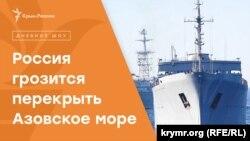 Россия грозится перекрыть Азовское море