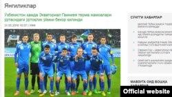 Өзбекстандын футбол федерациясынын расмий сайтындагы маалымат. 31-май, 2016-ж.