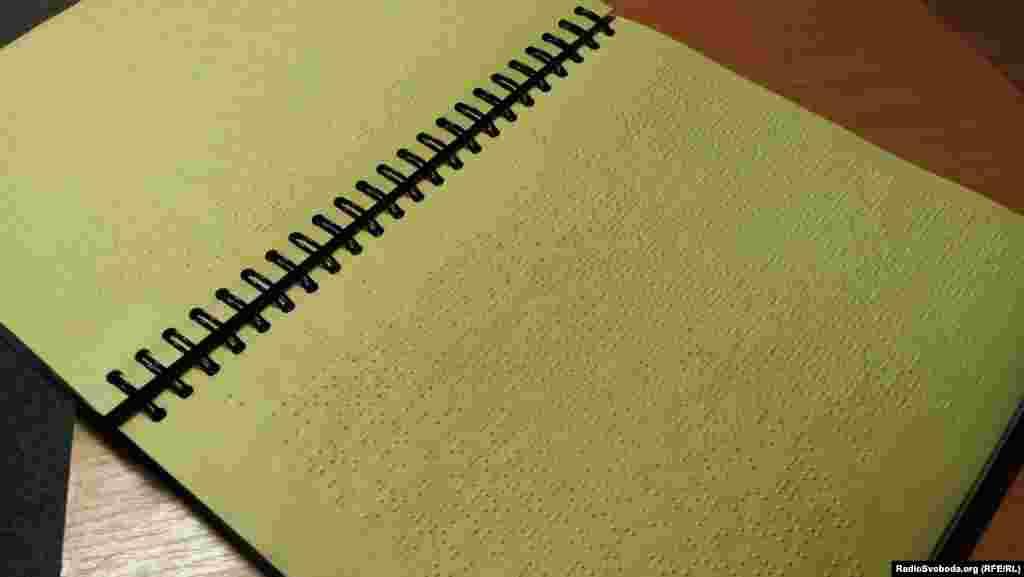Біблія для незрячих, написана шрифтом Брайля