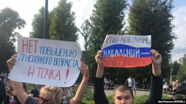 Штаб Навального провёл в Казани митинг против повышения пенсионного возраста