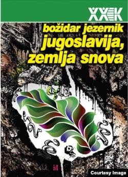 """Божидар Езерник. """"Югославия, земля снов"""""""