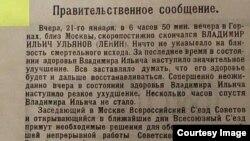 Сообщение о смерти Владимира Ленина