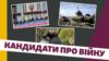18 кандидатів у президенти – про події на сході України
