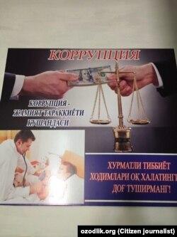 Шифохонада коррупцияга қарши плакат