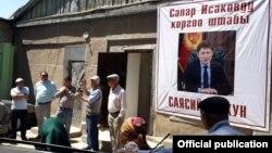 Сапар Исаковду коргоо штабы.