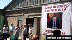 Штаб по защите Сапара Исакова. Кочкорский район, Нарынская область.