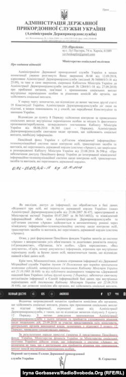 Письмо от ГПСУ