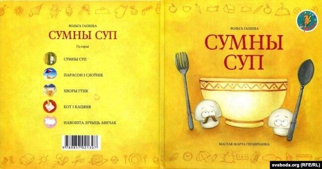 Вольга Гапеева. «Сумны суп». 2013 год