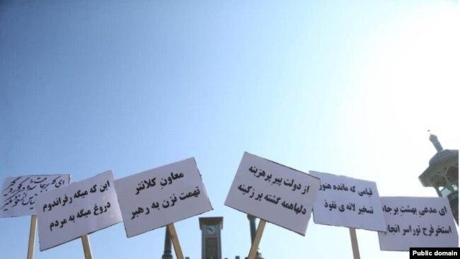 شعارهای راهپیمایان ۱۳ آبان علیه دولت روحانی در شهر قم